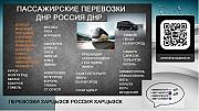 Перевозки Ростов Харцызск ДНР расписание Ростов-на-Дону
