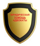 адвокат Енакиево, адвокат Горловка юристы Енакиево Енакиево