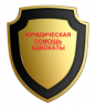 адвокат Енакиево, адвокат Горловка юристы Енакиево