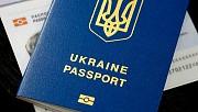 Паспорт Украины, загранпаспорт Енакиево