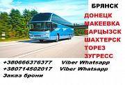Автобус Брянск - Торез - Брянск , Перевозки Брянск Торез Брянск