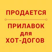 Прилавок для хот-догов и булочек С-2ГТС, 2ЭСТ Макеевка