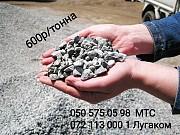 Щебень чистый 600р/тонна + доставка Луганск