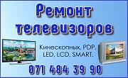 Ремонт телевизоров в Донецке. Гарантия на работу. Донецк