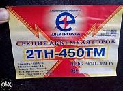 Секция аккумуляторная 2ТН-450ТМ(32ТН-450У2) Луганск