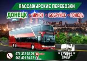 Донецк - Белоруссия - Гомель - Бобруйск - Минск и обратно Донецк