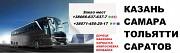 Попутчики Автобус Самара-Харцызск -Самара ,расписание Самара