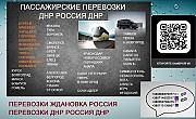 Автобус Ждановка Ростов цена. Билеты Ждановка Ростов Ждановка