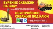 Бурение Скважин Алчевск