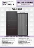 Входные двери, металл/металл; металл/мдф. Заводское качество. Луганск