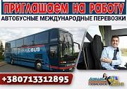 Срочно работа: Водитель автобуса Горловка