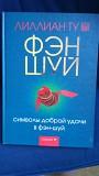 Книги по Фэн-Шуй Лилиан Ту Донецк