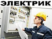 Услуги электрика,ремонт промышленного оборудования и электроники.Любой район.Без выходных.