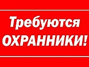 Срочно требуются продавцы и охранники Луганск