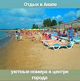 Анапа частный сектор гостевой дом возле Черного моря и пляжа Анапа