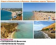 Севастополь отдых частный сектор снять в Орловке