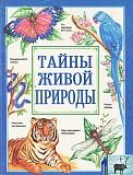 Тайны живой природы Донецк