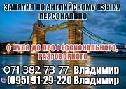 Занятия по английскому Донецк