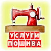 Пошив одежды оптом в Санкт-Петербурге на заказ Санкт-Петербург
