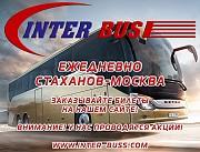 Автобус Москва-Луганск-Стаханов INTER-BUSS Москва