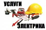 Квалифицированная помощь электрика и ремонт электроинструмента. Луганск