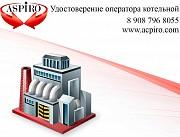 Купить удостоверение оператора котельной Красноярск