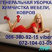 Уборка. Химчистка, глубинная чистка мебели, ковров. Луганск. 066-380-92-15 viber, 072-104-03-05 Луганск