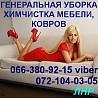 Уборка. Химчистка, глубинная чистка мебели, ковров. Луганск. 066-380-92-15 viber, 072-104-03-05