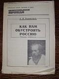 """Брошюра А.И. Солженицын """"Как нам обустроить Россию"""". Цена 50 руб. Макеевка"""