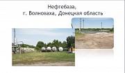 Нефтебаза 1500 м.куб,г.Волноваха, Донецкая обл. Волноваха