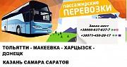 Автобус Рейс Тольятти Донецк попутчики Тольятти
