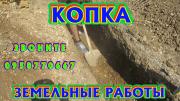 Земельные работы,копка Луганск