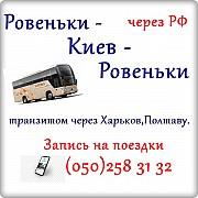 Автобусные рейсы Ровеньки - Киев - Ровеньки Ровеньки