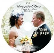 Печать на поверхности DVD, CD дисков Ростов-на-Дону Ростов-на-Дону
