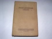 Русско-английский словарь, 25.000 слов. Цена 120 руб. Макеевка