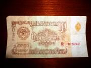 1 (один) рубль 1961 год (банкнота СССР Донецк