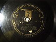 "Патефонная пластинка ""Тоска/Тоска"" (1930-40-е годы). Цена 750 руб. Макеевка"