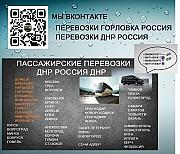 Автобус Москва Горловка купить билет Москва