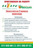 Заместитель Главного Инженера Донецк