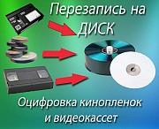 перезапись с VHS кассет г Николаев Николаевка