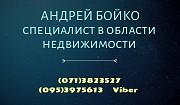 СРОЧНО ! Помогу выгодно продать Ваш объект недвижимости Донецк