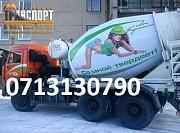 Бетон всех марок Донецк