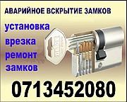 Доставка замена установка замков, аварийное вскрытие двери Донецк