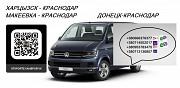 Автобус Харцызск Краснодар заказать билет Харцызск