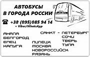 Автобусы в города России из Луганска, Стаханова, Алчевска, Краснодона Луганск