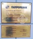 Таблички из металла. Делаем таблички латуни и стали с гравировкой Ростов-на-Дону