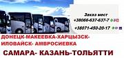 Автобус Самара-Макеевка-Самара ,расписание Самара
