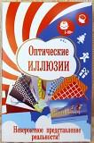 Оптические Иллюзии Донецк