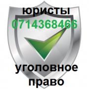 Сильные юристы по уголовному праву Горловка Горловка