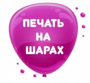 Печать на шарах. Брендирование воздушных шаров Луганск